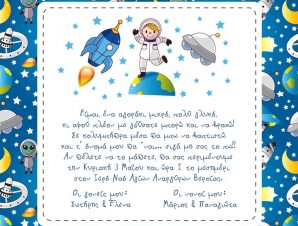 BA5022 Προσκλητήριο Βάπτισης Αστροναύτης
