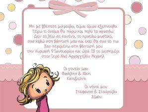 BK6019 Προσκλητήριο Βάπτισης Κοριτσάκι Μπαλίτσες