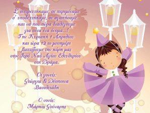 BK6022 Προσκλητήριο Βάπτισης Κοριτσάκι Με Μωβ Φορεματάκι