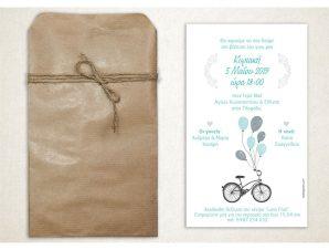 """Προσκλητήριο Βάπτισης """"Ποδήλατο με μπαλόνια"""" VB126"""