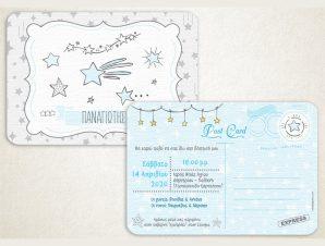 """Προσκλητήριο Βάπτισης """"Starlight"""" VB153"""