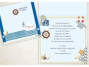 """Προσκλητήριο Βάπτισης """"Μικρός Ναύτης"""" VCK213"""