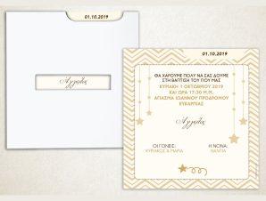 """Προσκλητήριο Βάπτισης """"My Golden Little Star"""" VCW121"""