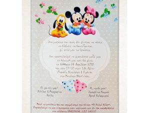 """Προσκλητήριο Βάπτισης Διδύμων """"Minnie και Mickey"""" VD109"""