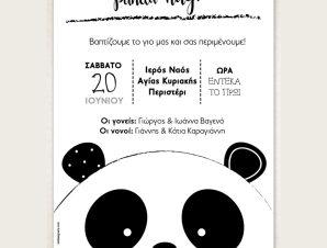 """Προσκλητήριο Βάπτισης """"Panda Hug"""" VD156"""