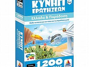 Κυνήγι Ερωτήσεων 1200 – Ελλάδα και Παράδοση